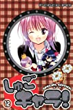 Shugo chara Special Edition (12) <complete> (Premium KC) (2010) ISBN: 4063621723 [Japanese Import]
