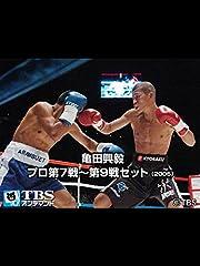 亀田興毅プロ第7戦〜第9戦セット