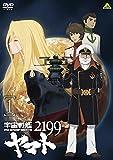 Animation - Space Battleship Yamato 2199 (Uchu Senkan Yamato 2199) 1 (DVD+BOOKLET) [Japan DVD] BCBA-4316