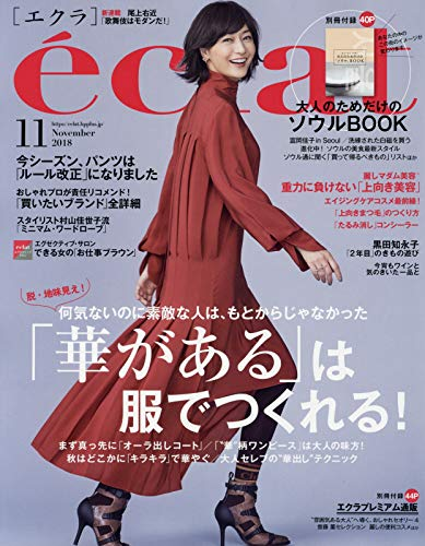 eclat 2018年11月号 最新号 表紙画像