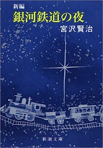 の 夜 鉄道 銀河