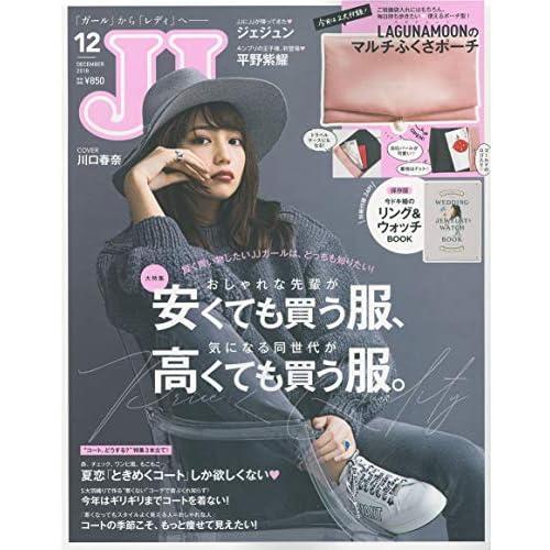 JJ 2018年12月号 画像