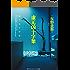 虚无的十字架(继《白夜行》后,东野圭吾刺痛人心的代表作。直面挑战社会道德议题,长踞众多小说畅销榜榜首! ) (博集外国文学书榜系列)