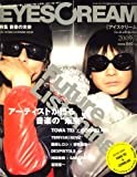 EYESCREAM (アイスクリーム) 2009年 03月号 [雑誌]