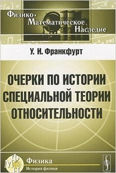 Ocherki po istorii spetsialnoy teorii otnositelnosti