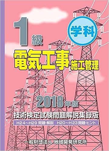 【新品】 2019年版 【本】 1級学科電気工事施工管理技術検定試験問題解説集録版