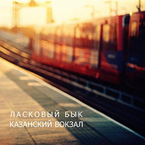 - Kazansky Railway Terminal