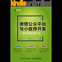 微信公众平台与小程序开发——从零搭建整套系统(异步图书)