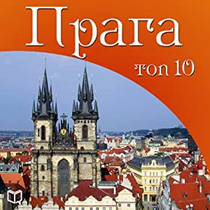 Praga [Prague] Audiobook