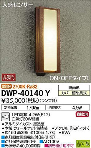 大光電機 LED人感センサー付アウトドアブラケット DWP40140Y B01FS47PPA