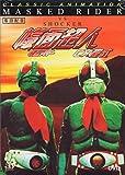Masked Rider Vs Shocker [ NON-USA FORMAT - Region 3 - Hong Kong ]