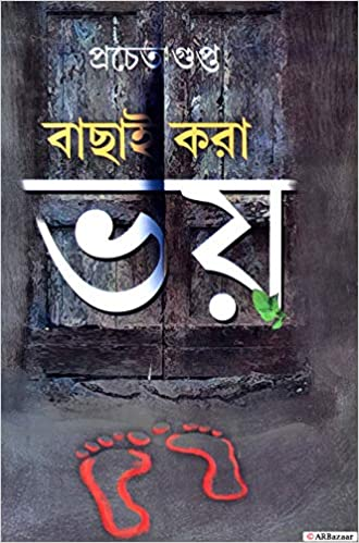 Buy Bengali Ghost Story Book | A Collection of Horror Stories