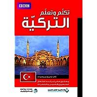 تكلم وتعلم التركية