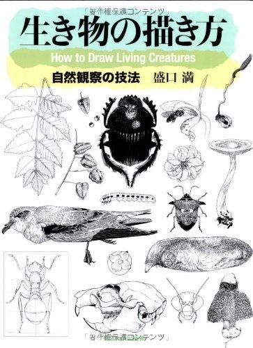 生き物の描き方: 自然観察の技法