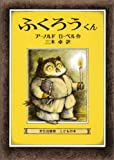 Owl At Home (Japanese Edition)