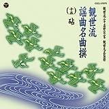 V.A. - Kanze Ryuu Youkyoku Meikyoku Sen(15)Kinuta(Jou) / Kinuta(Ge) [Japan CD] COCJ-37075