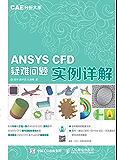 CAE分析大系——ANSYS CFD疑难问题实例详解