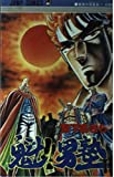 Sakigake! Otokojuku 15 (Jump Comics) (1988) ISBN: 4088524950 [Japanese Import]