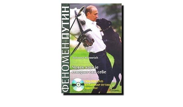 Fenomen Putin - covek koji je stvorio sam sebe: Ljubinka Milincic: 9788686201089: Amazon.com: Books