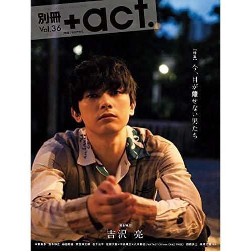 別冊+act. Vol.36 表紙画像