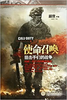 Book Call-duty (Chinese Edition)