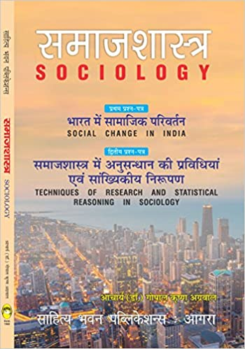 Sahitya Bhawan Publications Books Pdf