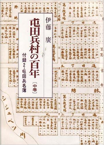 屯田兵村の百年〈中巻〉 (1979年...