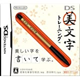 DS Bimoji Training [Japan Import]