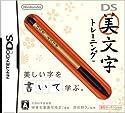 DS美文字トレーニングの商品画像