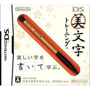任天堂 DSソフト 美文字トレーニング