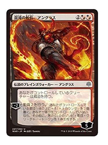 Magic The Gathering MTG War of The Spark Angrath, Captain of Chaos Japanese Alternate Anime Art Card