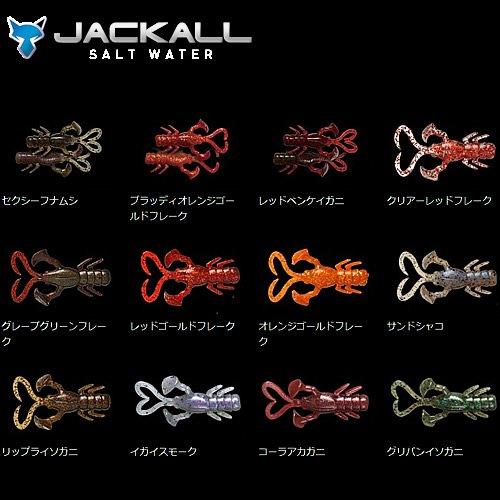 JACKALL(ジャッカル) ワーム ベビードラゴン クロダイバージョン 2インチ リップライソガニの商品画像