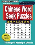 Chinese Word Seek Puzzles: YCT Level 1 (P&Learn Chinese Serial) (Volume 1) (Chinese Edition)