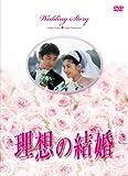 理想の結婚 [DVD]
