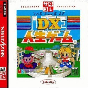 DX人生ゲーム サタコレシリーズ