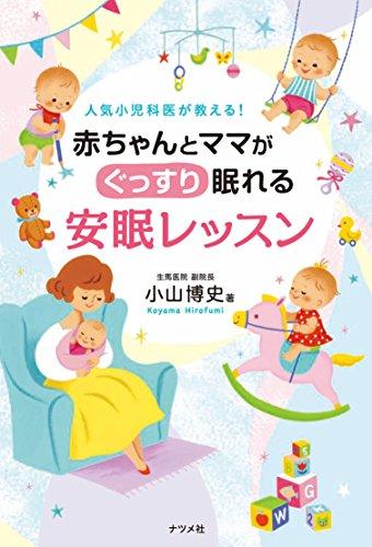 人気小児科医が教える! 赤ちゃんとママがぐっすり眠れる安眠レッスン