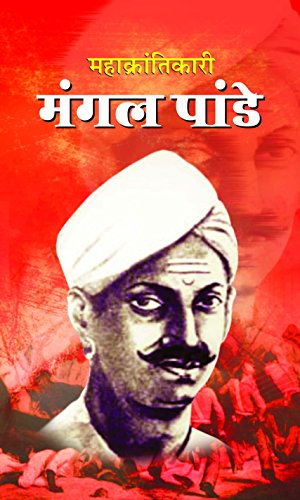 mangal pandey information in hindi