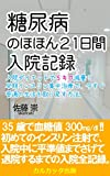 tounyoubyou nohohon nizyuuitinitikann nyuinkiroku: nyuindaiettode5kggenryou soukiinsurinsyuutyuutiryoudeimasugufutuunoseikatuwotorimodosuhouhou (Japanese Edition)
