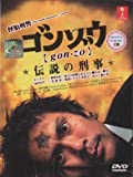 The Freak Detective (Gonzo) (1-10 end) : Japanese TV Drama (3 DVDs)