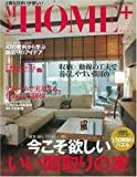 My HOME + ( マイホームプラス ) 2010年 03月号 [雑誌]