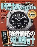 時計Begin2019秋号vol.97