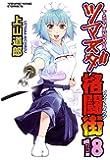 ツマヌダ格闘街 18巻 (ヤングキングコミックス)