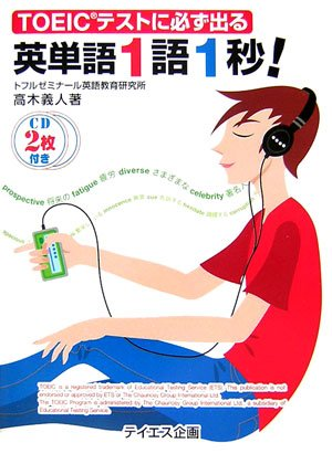 I always come out in one second!-TOEIC test one word English word (2007) ISBN: 4887840802 [Japanese Import]
