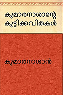 VEENAPOOVU KAVYAM (Malayalam) eBook: Kumaranasan: Amazon in