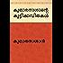 KUMARANASANTE KUTTIKKAVITHAKAL  (Malayalam)