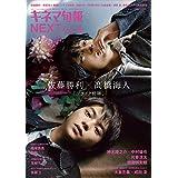 2019年 Vol.29 カバーモデル:佐藤 勝利 さん & 髙橋 海人 さん