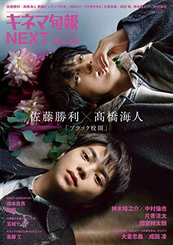 キネマ旬報 NEXT Vol.29 画像 A