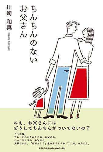 ちんちんのないお父さん / 川崎和真