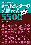 メールとレターの英語表現5500 ([テキスト])