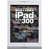 絶対使える医療系iPadアプリ300